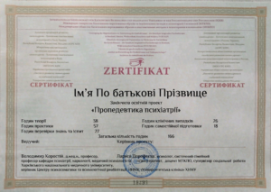 сертификат 2кр