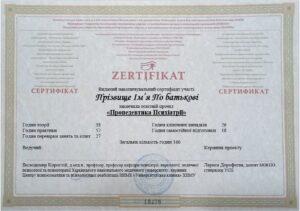 Сертиф 2 нов